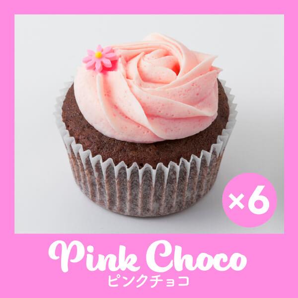 画像1: ピンクチョコ (1)